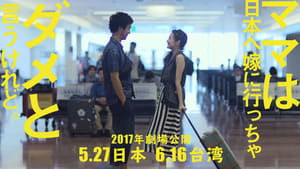 English movie from 2017: Mom thinks I'm crazy to marry a japanese guy