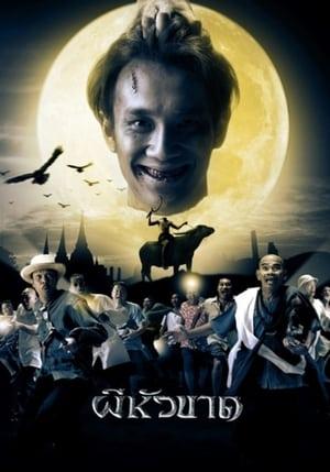 Headless Hero (2002)