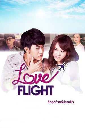 Love Flight - The Last Love at the End of the Sky