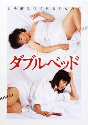 Double Bed (1983)