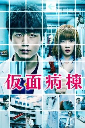 Kamen byoto (Mask Ward) (2020)