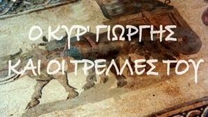 Ο κυρ Γιώργης και οι τρέλλες του – Diakopes stin Kypro mas