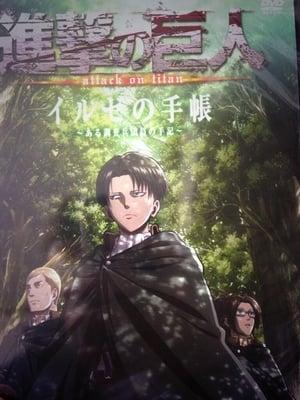 Image Shingeki no Kyojin OVA
