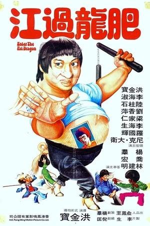 Enter the Fat Dragon (1978)