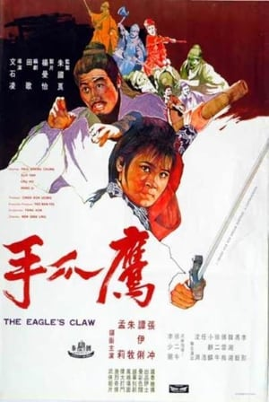 The Eagle's Claw film complet streaming vf