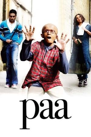 파아 (2009)