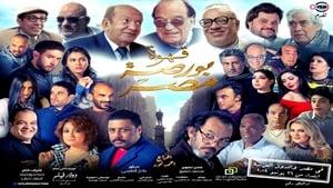 قهوة بورصة مصر