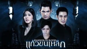 แก้วขนเหล็ก ตอนที่ 1-7 พากย์ไทย HD 1080p