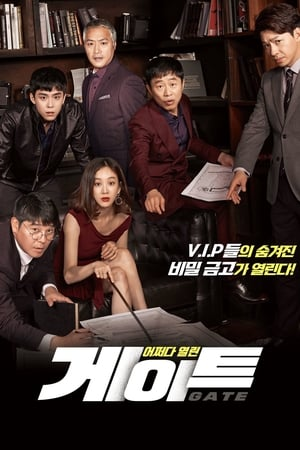 Gate (2017)
