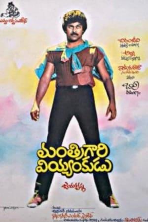 Watch Manthri Gari Viyyankudu Online