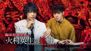 Criminologist Himura and Mystery Writer Arisugawa (2016)