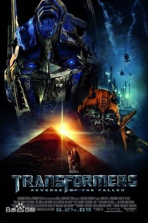 变形金刚2(Transformers:Revenge of the Fallen)