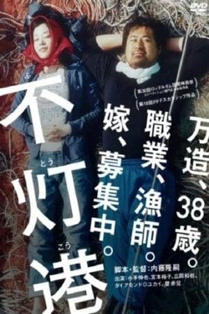 Futoko (2009)