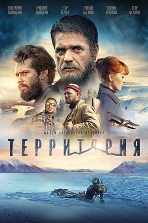 Territory (2015)