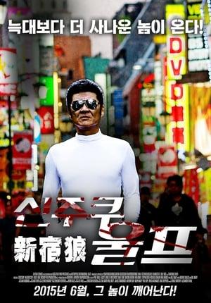Shinjuku Wolf