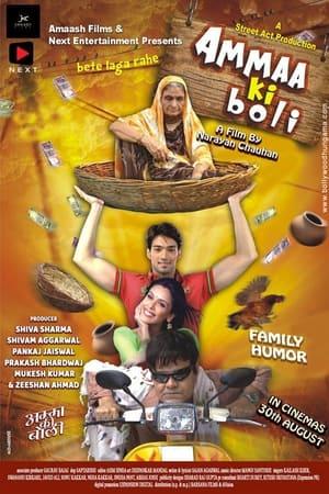 Ammaa Ki Boli (2019)