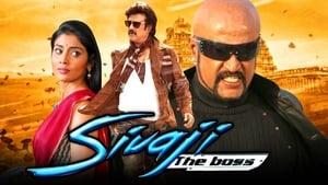 Sivaji: The Boss