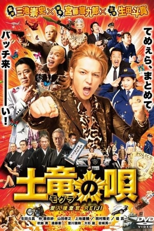 The Mole Song: Undercover Agent Reiji – Mogura no Uta Sennuu Sosakan REIJI