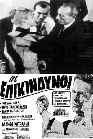 Poster Oi epikíndynoi (1964)