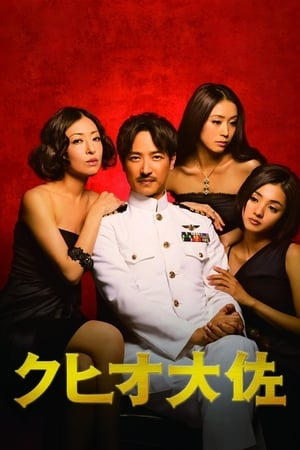 The Wonderful World of Captain Kuhio (2009)