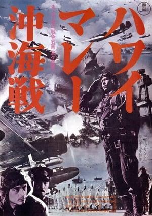 Watch Battle of Hawaii Full Movie