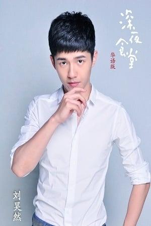 Liu Haoran isBai Long