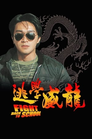 Fight Back School 1991 Full Movie Subtitle Indonesia