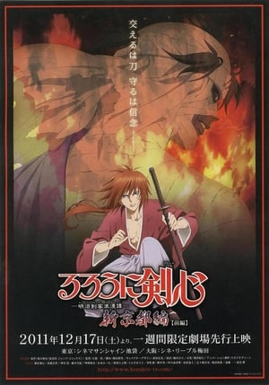 Rurouni Kenshin: New Kyoto Arc: Cage of Flames (2011)