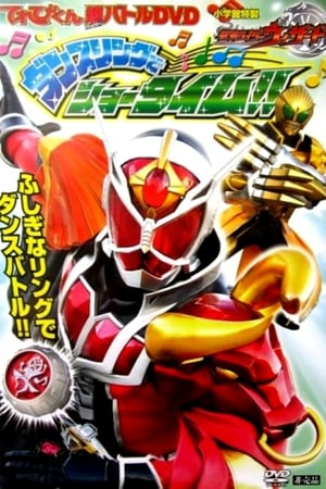 Kamen Rider Wizard: Showtime with the Dance Ring