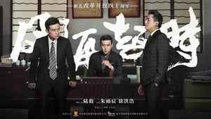 Chinese series from 2018-2018: 风再起时
