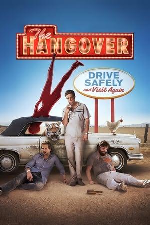წვეულება ვეგასში The Hangover