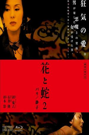 Flower & Snake II (2005)