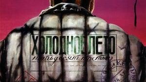 Холодное лето пятьдесят третьего (1988) film online