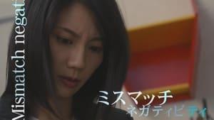 Noukagaku Bengoshi Kaidou Azusa Doubt (2021)