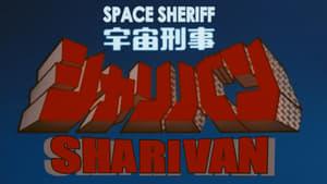 Space Sheriff Sharivan