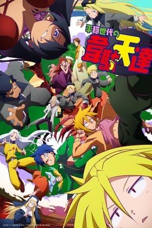 Heion Sedai no Idaten-tachi: Saison 1 Episode 11