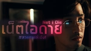 Net I Die 2017 Hd Full Movies