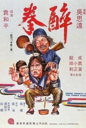 Capa do filme Heng sao jiang nan qi ba tian