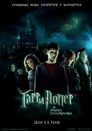 harry potter half blood prince online pdf