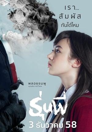 Senior (2015)