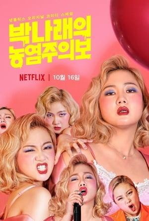 Park Na-rae: Glamour Warning streaming