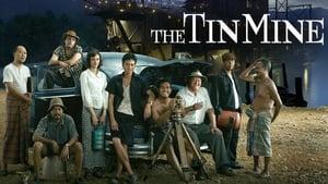มหา'ลัย เหมืองแร่ The Tin Mine (2005)