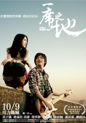 一席之地 (2009)