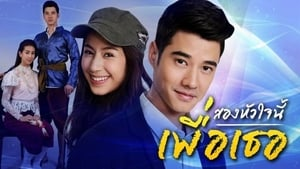 Thai series from 2015-2015: Two Spirits Love