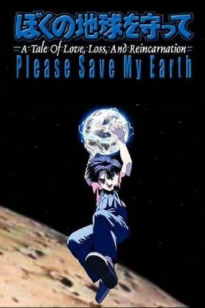 ぼくの地球を守って (Boku no chikyû on mamotte)