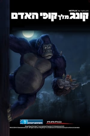 Image Kong: King of the Apes