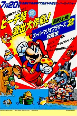 Super Mario Bros: ¡La Gran Misión para Rescatar a la Princesa Peach!