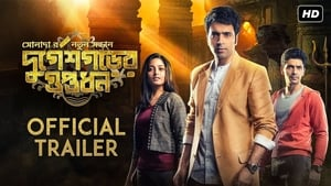 Durgeshgorer Guptodhon Bengali Full Movie Watch Online