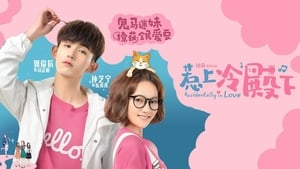 Chinese series from 2018-2018: Accidentally In Love