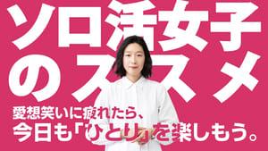 Solo Katsu Joshi no Susume
